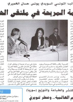 Tunisisk bokmässa